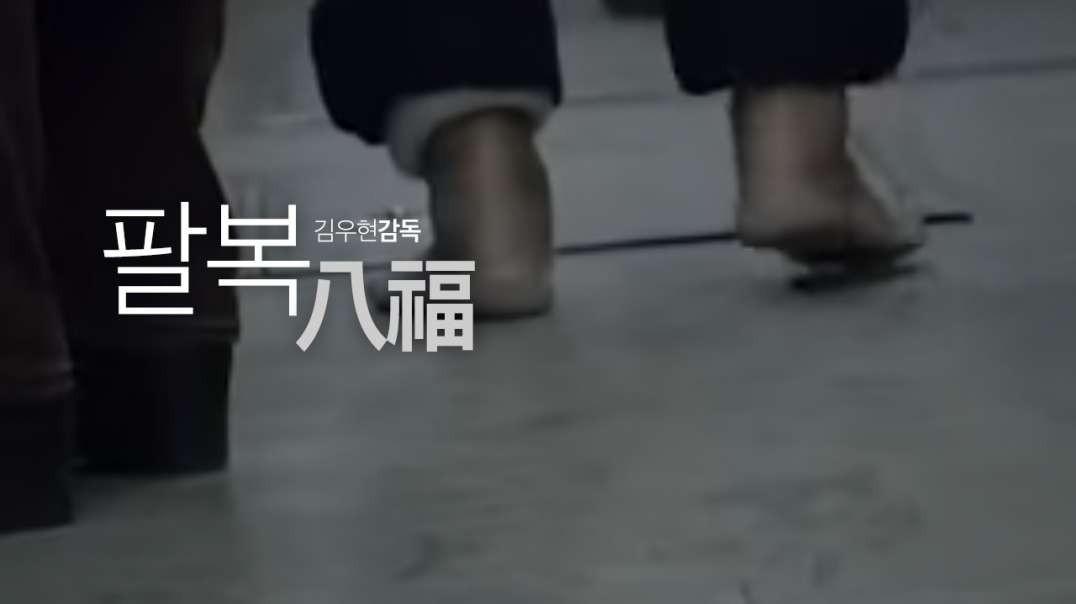 Official 팔복1 맨발천사 최춘선 가난한_자는 복이 있나니  : 김우현감독