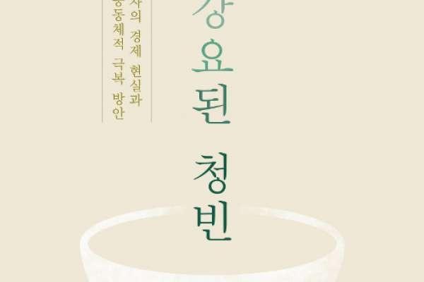추천도서 리뷰 '강요된 청빈'